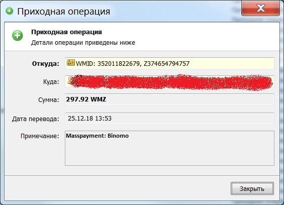 Изображение - Заработок в интернете без вложений и приглашений 1000 руб в день olymptrade-webmoney-payments