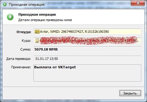 Изображение - Заработок в интернете без вложений и приглашений 1000 руб в день vktarget-wmz