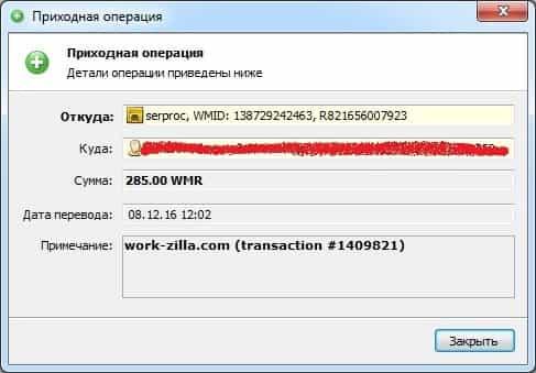 Изображение - Заработок в интернете без вложений и приглашений 1000 руб в день work-zilla-com-payments-screenshot-webmoney