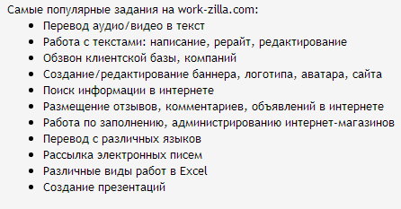 Изображение - Заработок в интернете без вложений и приглашений 1000 руб в день workzilla